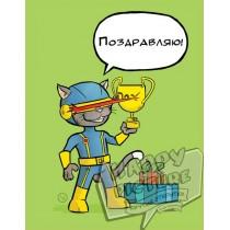 """Поздравительная открытка из серии коты супер герои  """"Циклоп"""""""