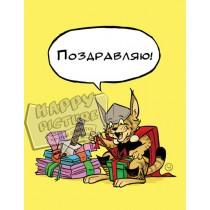 """Поздравительная открытка из серии коты супер герои  """"Тор"""""""